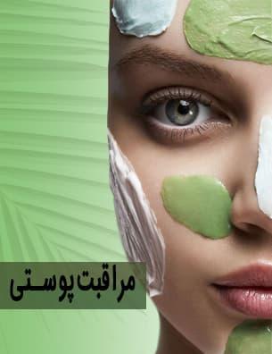 مجله زیبایی lookperfect- مراقبت پوستی