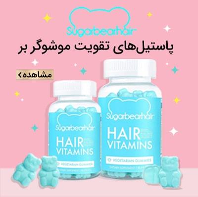 پاستیل تقویت مو شوگر بر